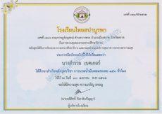 Certificates Aroma oil massage - Thai