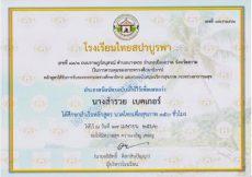 Certificates Thai Traditional massage - Thai