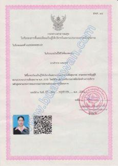 Registration of certificates